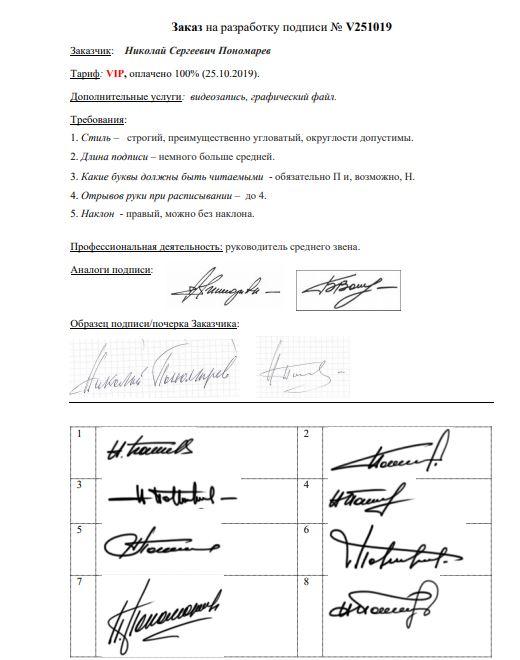 Разработка личной подписи онлайн Тамбов